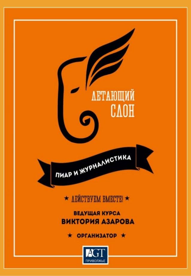 О Летающем слоне Учебная конференция Что такое «Летающий слон»? 19-21 мая 2014 года в Нижнем Новгороде состоится учебная к...