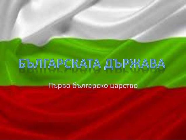 Първо българско царство
