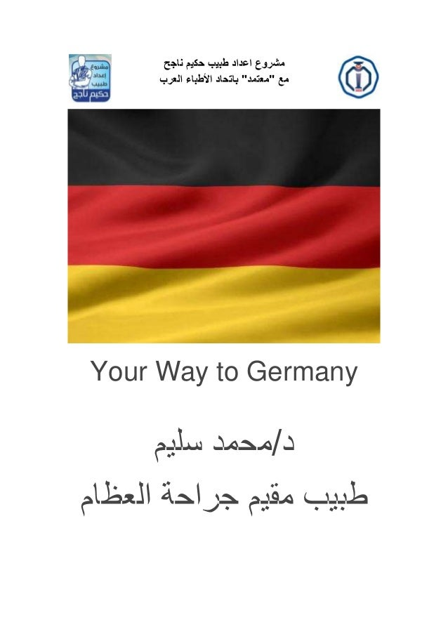 Your Way to Germany