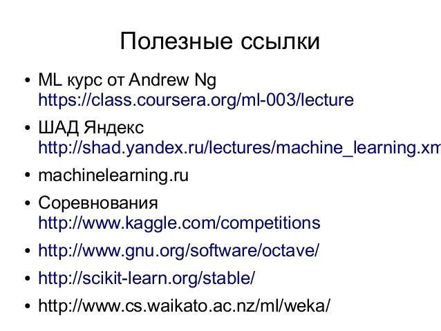 Машинное обучение в Яндексе - SlideShare