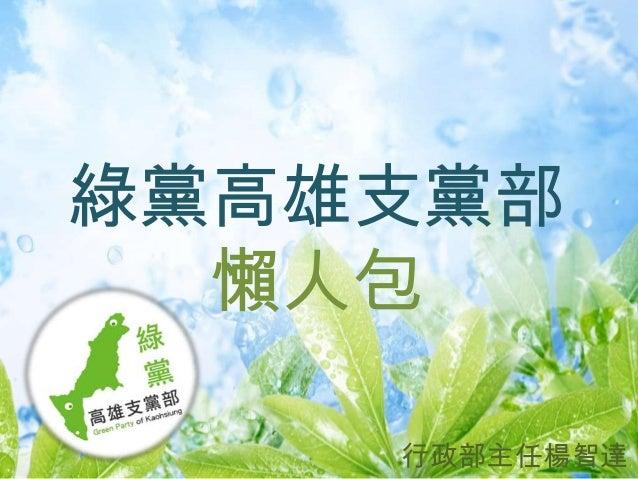 綠黨高雄支黨部 懶人包 行政部主任楊智達
