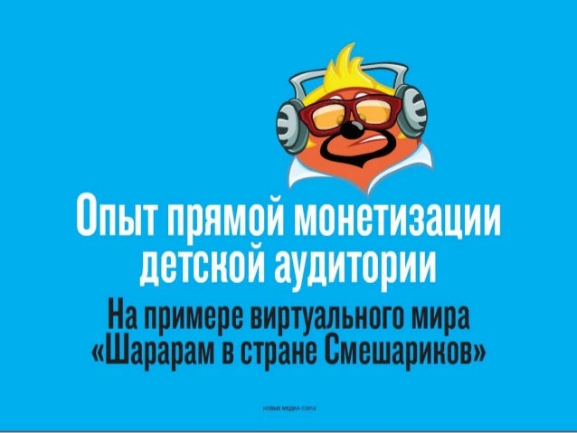 Опыт Смешариков в прямой монетизации детской аудитории