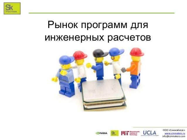 Рынок программ для инженерных расчетов ООО «Симмэйкерс» www.simmakers.ru info@simmakers.com