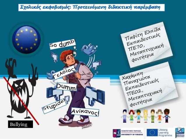 Σχολικός εκφοβισμός (Bullying), EuropeStarts