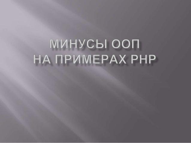 Solit 2014, Минусы ООП на примере языка PHP, Соловей Василий