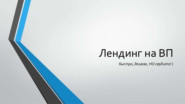 Дмитрий Кондрюк «Лендинг на ВП - быстро, дешево, НО сердито!»