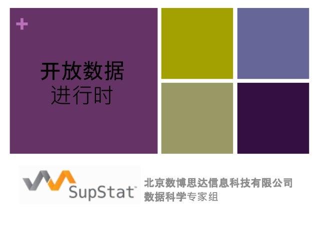 + 开放数据 进行时 北京数博思达信息科技有限公司 数据科学专家组