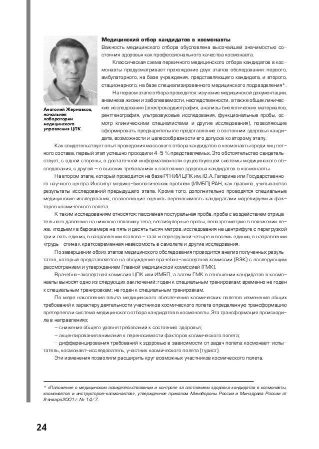 Cтать космонавтом_ С.А.Жуков