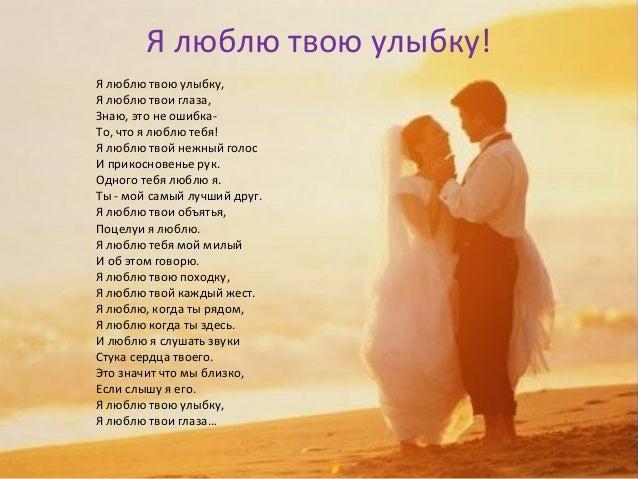 Стих я люблю когда ты улыбаешься