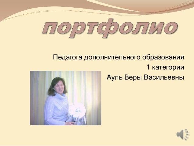 Поздравления для педагога дополнительного образования