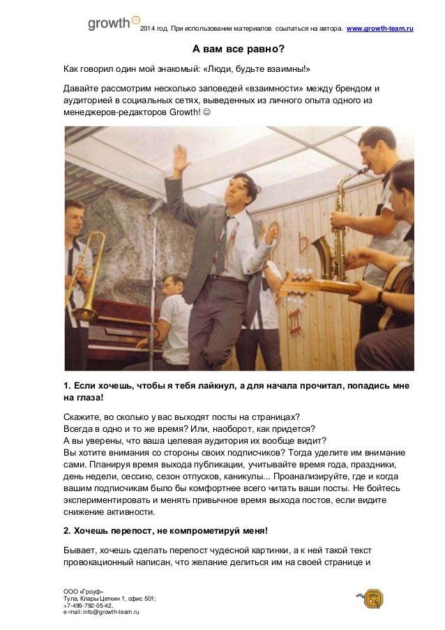 2014 год. При использовании материалов ссылаться на автора. www.growth-team.ru ООО «Гроуф» Тула, Клары Цеткин 1, офис 501;...