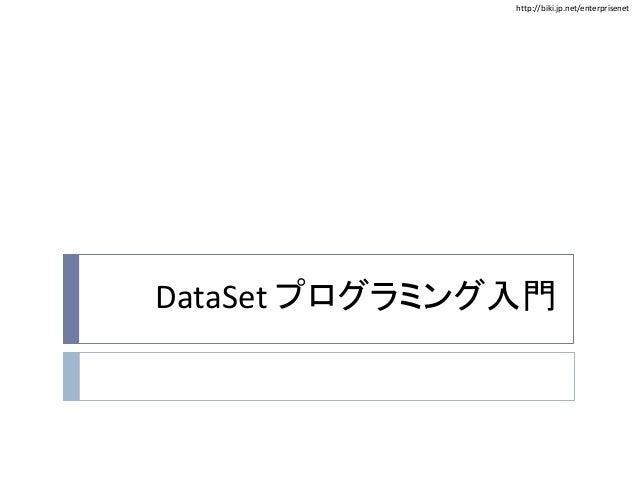 エンタープライズ.Net DataSet
