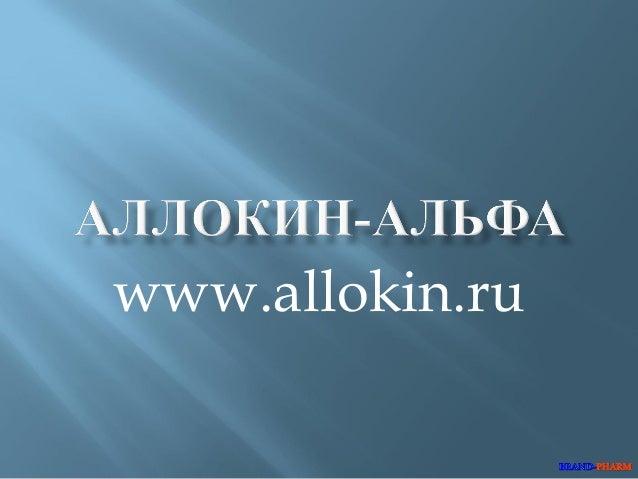 www.allokin.ru АЛЛОКИН-АЛЬФА