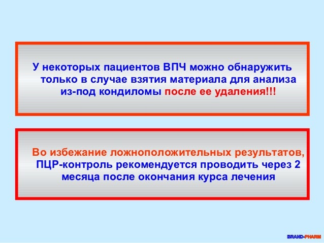 ЛЕЧЕНИЕ ВПЧ АЛЛОКИНОМ-АЛЬФА