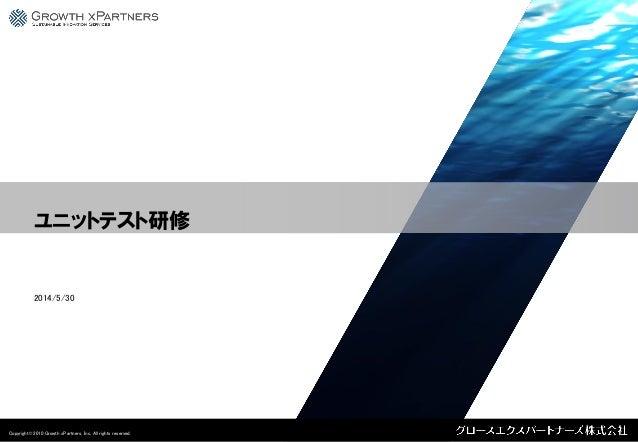 GxPユニットテスト研修