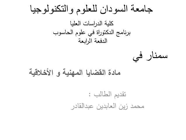 الطالب تقديم: عبدالقادر العابدين ينز محمد والتكنولوجيا للعلوم السودان جامعة العليا اساترالد ...