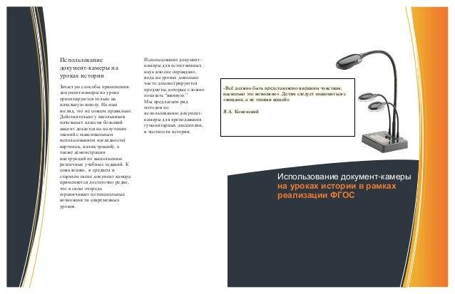 Использование документ-камеры на уроках истории в рамках реализации ФГОС Использование документ-камеры на уроках истории З...