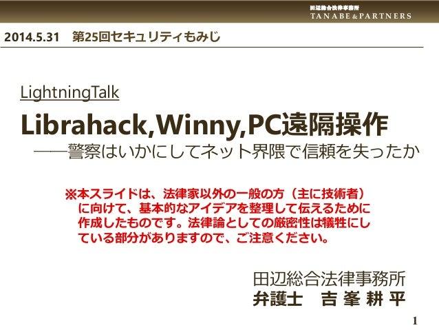 「Librahack,Winny,PC遠隔操作 ――警察はいかにしてネット界隈で信頼を失ったか」(セキュリティもみじ)