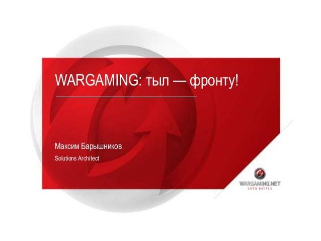 Wargaming: тыл - фронту!