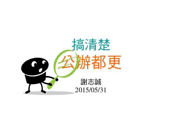 搞清楚 公辦都更 謝志誠 2015/05/31