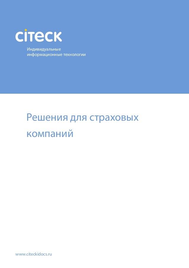 Индивидуальные информационные технологии Решения для страховых компаний www.citeckidocs.ru Решения для страховых компаний ...