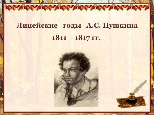 Картинки лицейские друзья а с пушкина