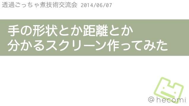 @hecomi 透過ごっちゃ煮技術交流会 2014/06/07