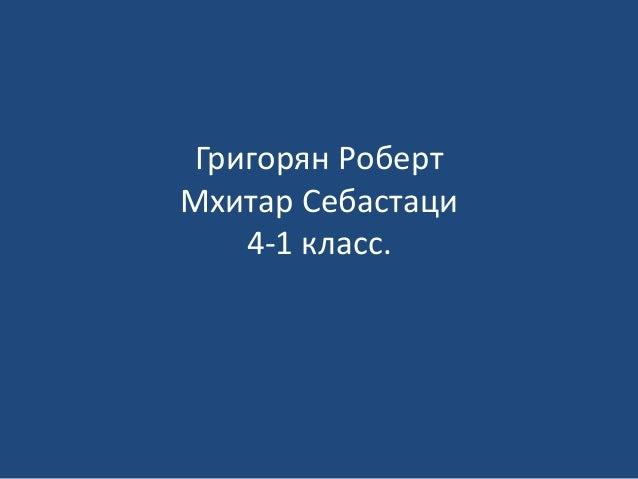 Григорян Роберт Мхитар Себастаци 4-1 класс.