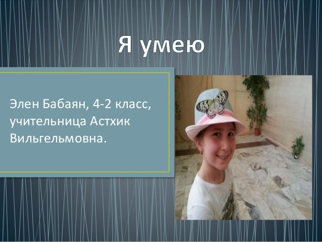 Элен Бабаян, 4-2 класс, учительница Астхик Вильгельмовна.