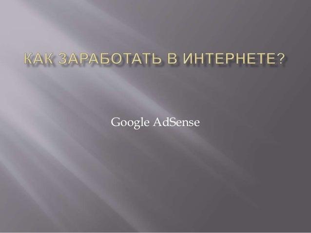 Techtalk#5: Как заработать в интернете c помощью Google AdWords