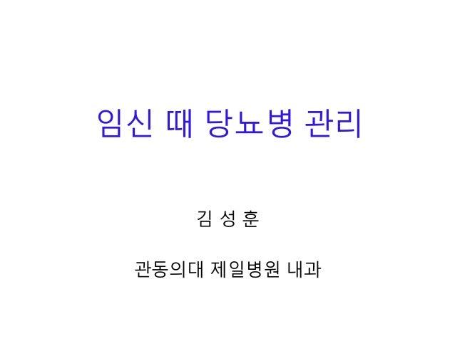 임신 때 당뇨병 관리 김 성 훈 관동의대 제일병원 내과