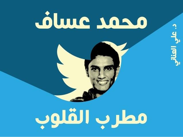 محمد عساف...مطرب القلوب