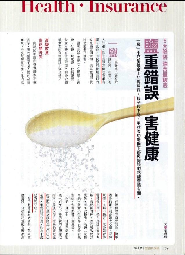 鹽重錯誤貽害健康