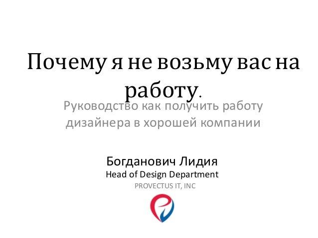 Почемуяневозьму васна работу. Руководство как получить работу дизайнера в хорошей компании Богданович Лидия Head of Design...