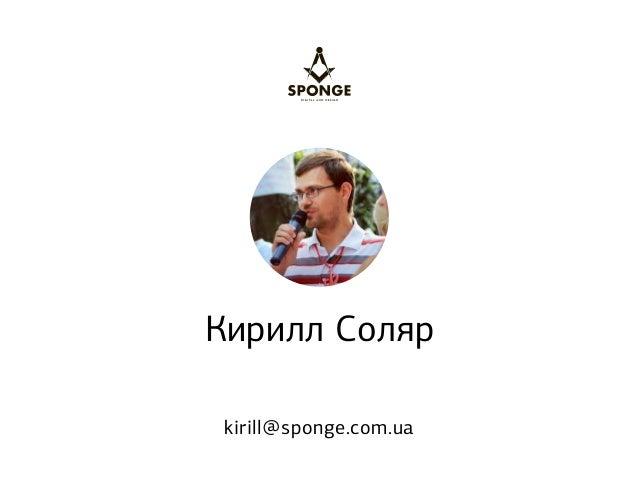 Кирилл Соляр kirill@sponge.com.ua