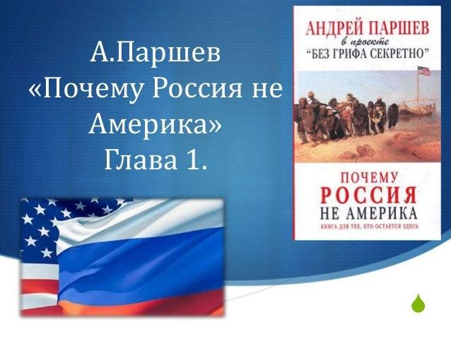 Почему америка не россия паршев скачать