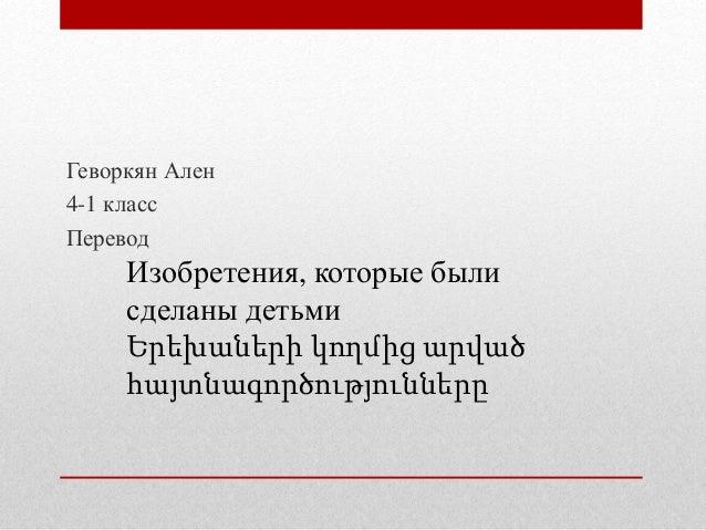 Геворкян Ален 4-1 класс Перевод Изобретения, которые были сделаны детьми Երեխաների կողմից արված հայտնագործությունները