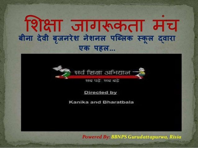 बीना देवी बृजनरेश नेशनल पब्ललक स्कू ल द्वारा एक पहल… Powered By: BBNPS Gurudattapurwa, Risia