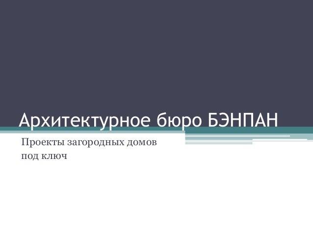 Проектное бюро МОБИЛ СТРОЙ XXI