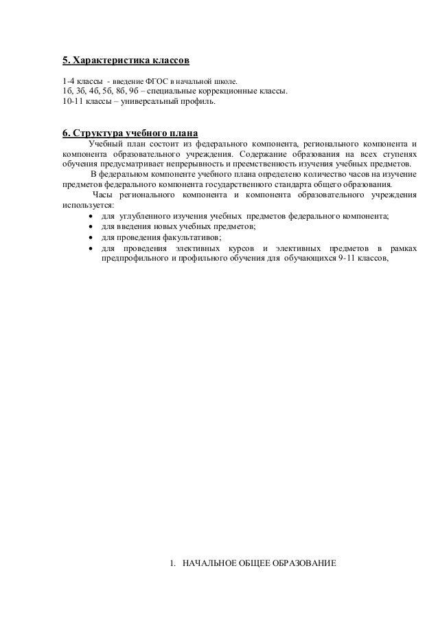 Характеристика классов 1-4