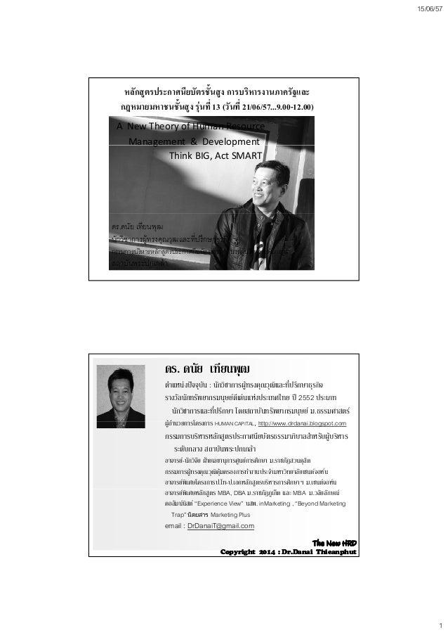 การบริหารและพัฒนาทรัพยากรบุคคล โดย ดร.ดนัย เทียนพุฒ