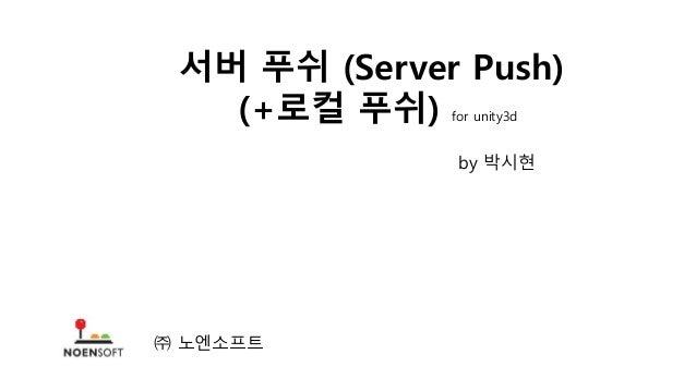 서버 푸쉬 (Server Push) (+로컬 푸쉬) for unity3d by 박시현 ㈜ 노엔소프트
