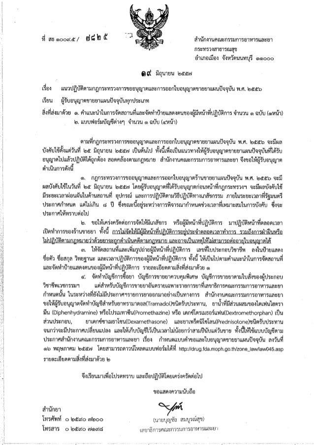 หนังสือถึงผู้รับอนุญาต แนวปฏิบัติตามกฎกระทรวงใหม่ GPP