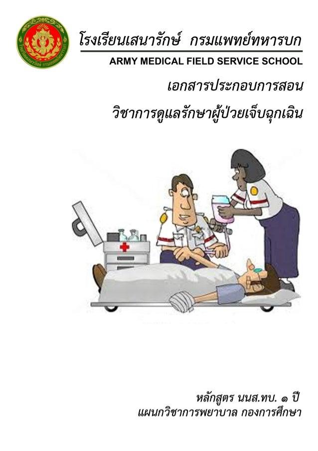 การดูแลผู้ป่วยฉุกเฉิน