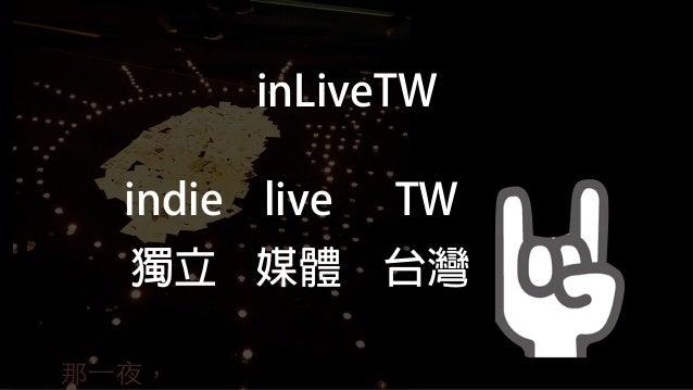 inLiveTW indie live TW 獨立 媒體 台灣