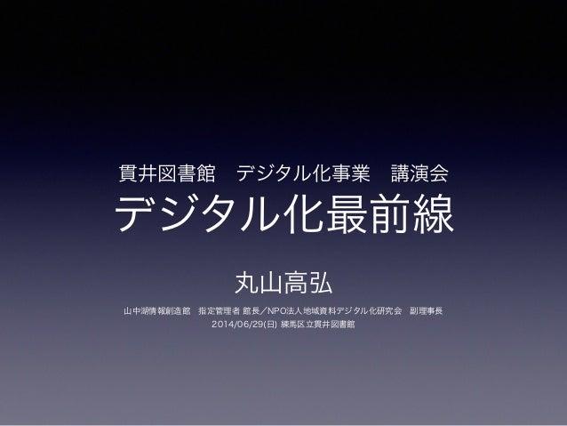貫井図書館 デジタル化最前線