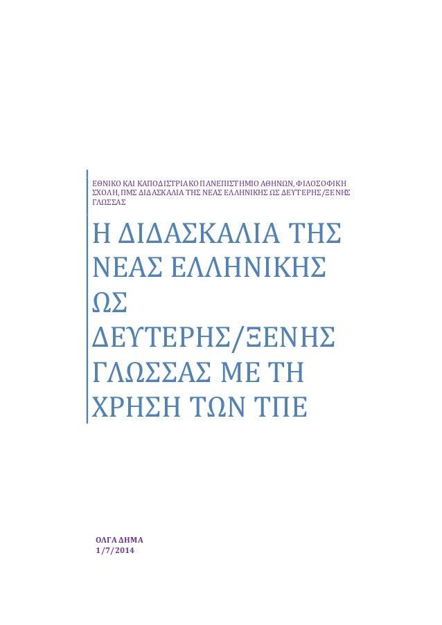 Όλγα Δήμα. Η διδασκαλία της νέας ελληνικής ως δεύτερης/ξένης γλώσσας με τη χρήση των ΤΠΕ