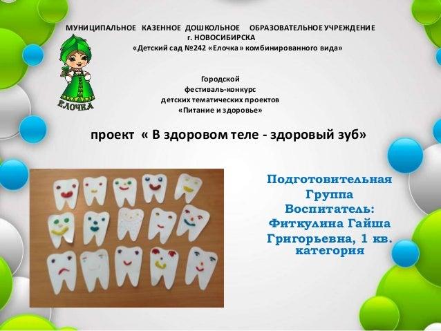 Конкурсы для доу новосибирск