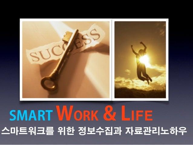 스마트워크를 위한 정보수집과 자료관리노하우 SMART WORK & LIFE