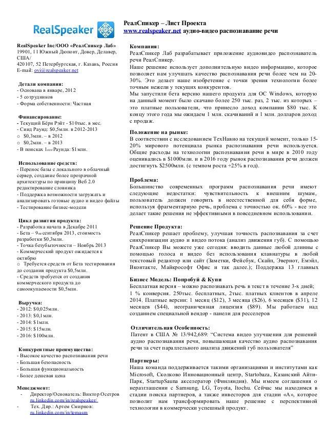РеалСпикер – Лист Проекта www.realspeaker.net аудио-видео распознавание речи RealSpeaker Inc/ООО «РеалСпикер Лаб» 19901, 1...